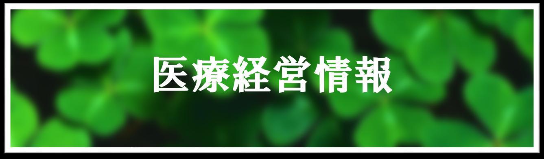 1_医療経営情報