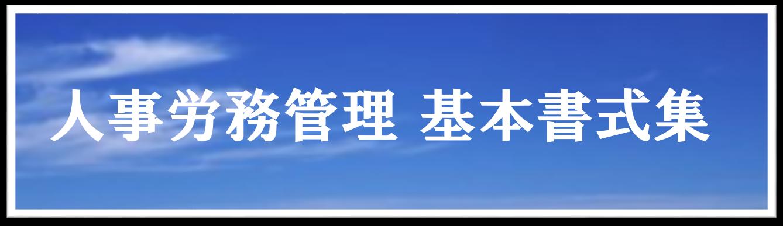 1_労務書式集