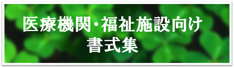 5_医療福祉書式集