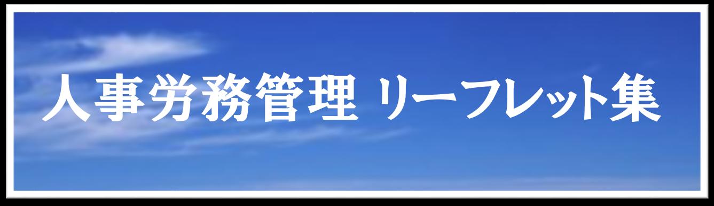 6_労務リーフレット