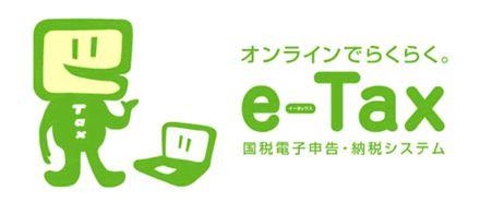 バナー_e-tax